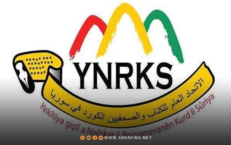 الاتحاد العام للكتاب والصحفيين الكرد في سوريا يدين قرار الـPYD بغلق مكتب تلفزيون كردستان ٢٤ وسحب رخصته