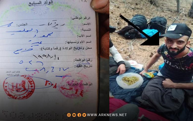 وفاة شاب من مدينة كوباني بكوردستان سوريا في اليونان
