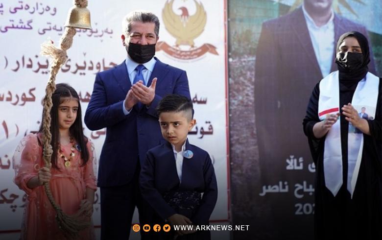 مسرور بارزاني يقرع جرس انطلاق العام الدراسي الجديد في إقليم كوردستان