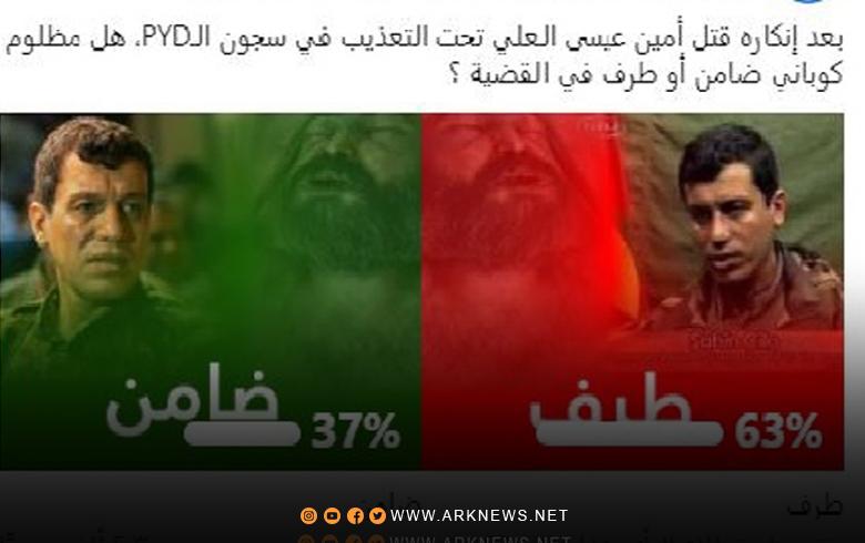 استبيان آرك: 63% من المصوتين يؤكدون بأن مظلوم كوباني طرف في قضية قتل أمين عيسى العلي