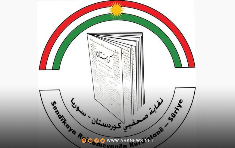 نقابة صحفيي كوردستان - سوريا: مازالت إدارة PYD تتعامل مع الصحفيين غير المحسوبين عليها بعين الخصم