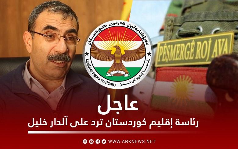 عاجل.. رئاسة إقليم كوردستان ترد على آلدار خليل