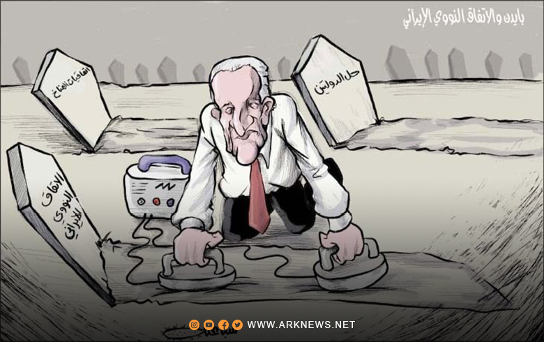 بايدن والاتفاق النووي الإيراني