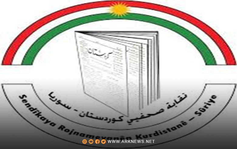 بيان تضامن مع فضائية كوردستان 24