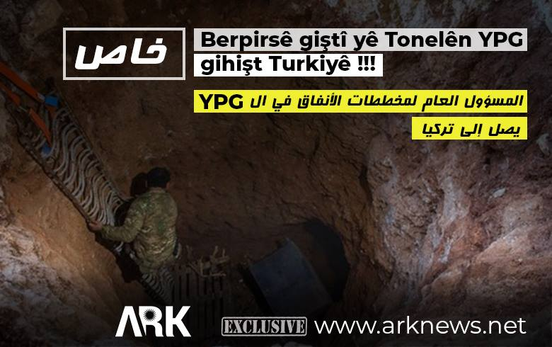 هفال دليل يوصل مخططات الأنفاق إلى تركيا