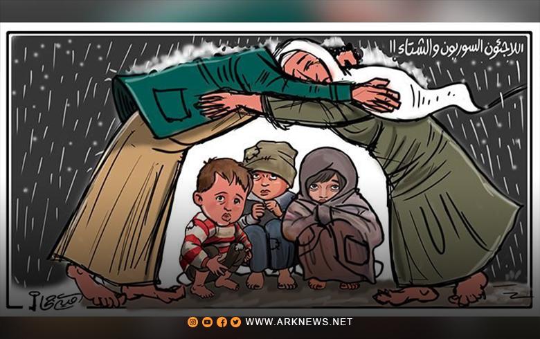 اللاجئون السوريون والشتاء