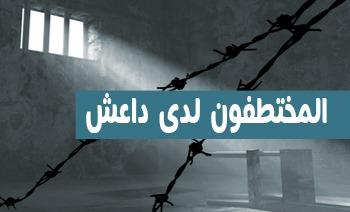 المختطفون لدى داعش