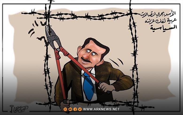 الأسد يجري اتصالات عربية لفك عزلته السياسية