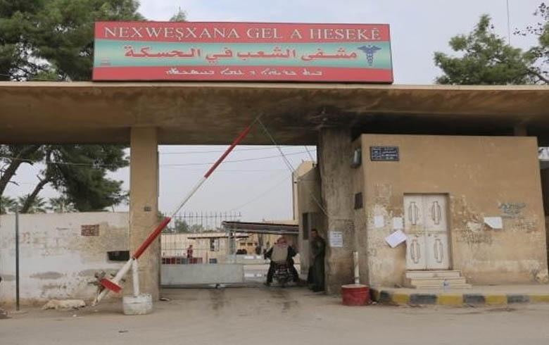 عاجل.. إغلاق مشفى الحسكة الوطني بعد ظهور إصابات بكورونا بين الكادر الطبي