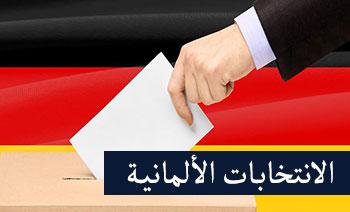 الانتخابات الألمانیة