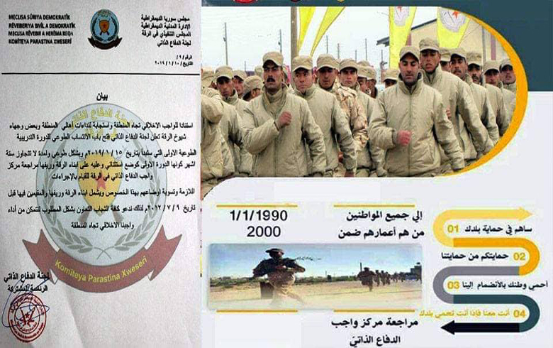بماذا يختلف قانون ب ي د للتجنيد الاجباري في منبج و الرقة عن منطقة الجزيرة؟