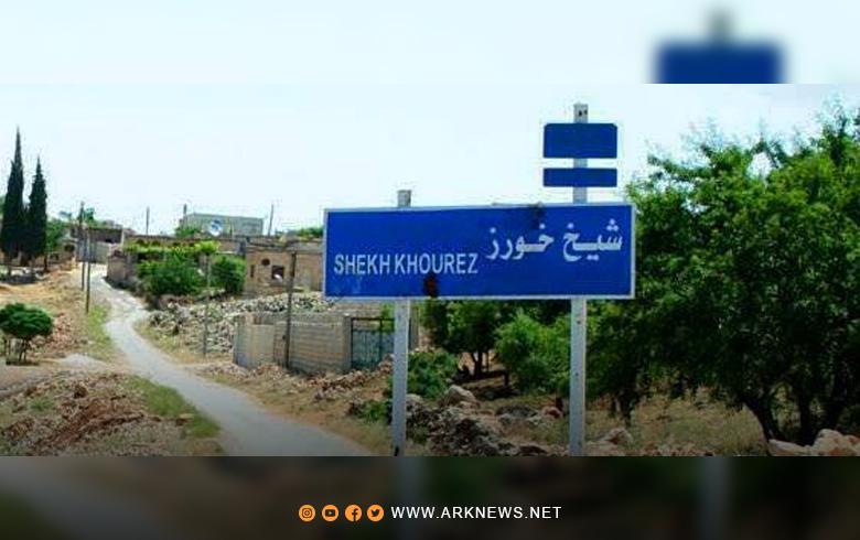 عفرين... أربع عائلات كوردية تستعيد منازلها في قرية شيخورزة