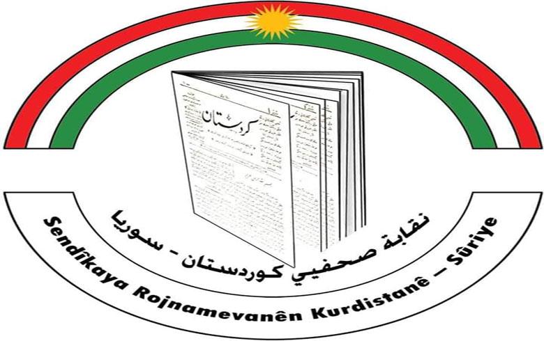 نقابة صحفيي كوردستان سوريا تصدر بيانا في الذكرى ال121 للصحافة الكردية