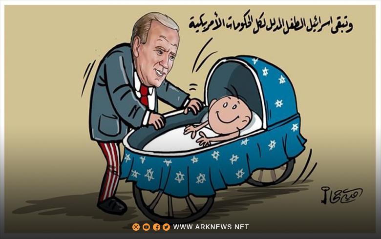 وتبقى إسرائيل الطفل المدلل لكل الحكومات الأمريكية