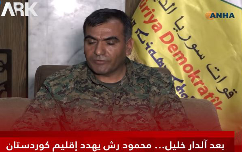 Following in the footsteps of Aldar Khalil... Mahmoud Rash, a leader in the SDF, threatens the Kurdistan Region