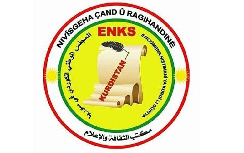 مكتب الإعلام في الـ ENKS يتقدم بالتهاني للشعب الكوردي بحلول عيد الأضحى المبارك