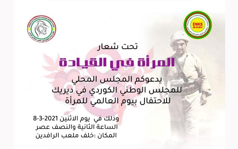 ديرك... المجلس الوطني الكوردي يدعو الى المشاركة في إحياء اليوم العالمي للمرأة
