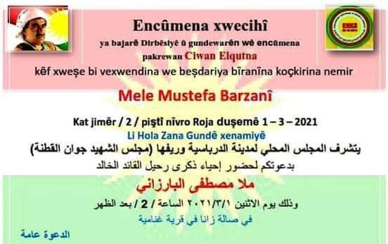 Dirbesiya... ENKS invites to attend the commemoration of the 42nd anniversary of Barzani's immortal departure