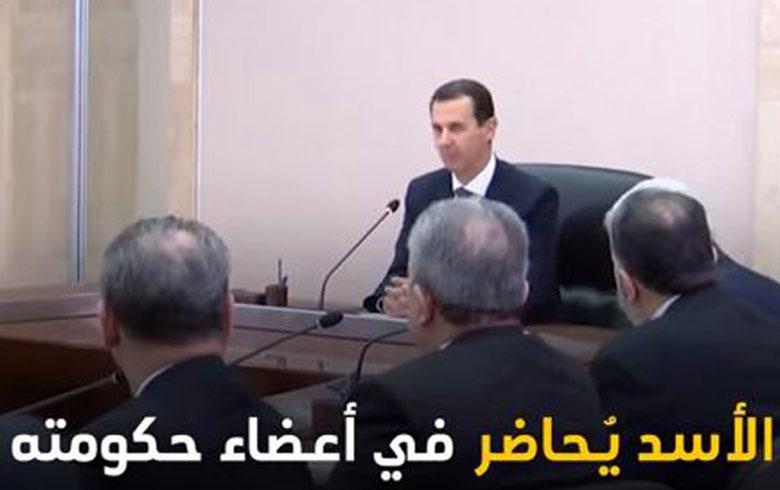 الأسد يُحاضر أعضاء حكومته عن الحشرات والقوارض والفساد