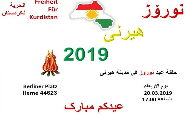 دعوة عامة من الجالية الكوردستانية في مدينة هيرنة الالمانية لإيقاد شعلة عيد نوروز