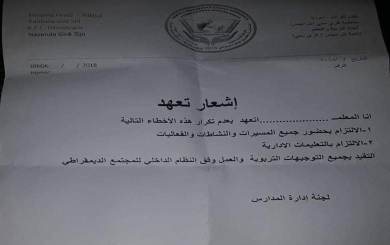 الرقة.. الــ PYD  يجبر المعلمين في مدينة كرى سبي على كتابة تعهد خطي