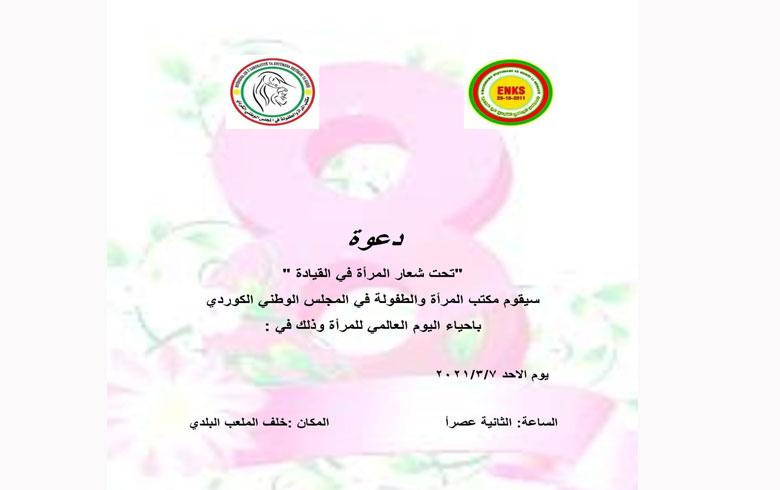 قامشلو... المجلس الوطني الكوردي يدعو إلى المشاركة في إحياء اليوم العالمي للمرأة