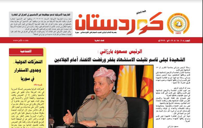 صدور العدد 608 من صحيفة كوردستان