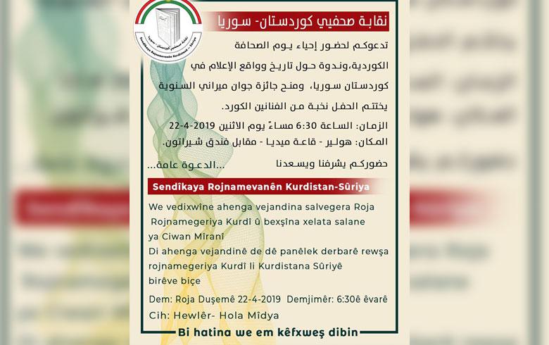 هولير .. نقابة صحفيي كوردستان – سوريا تدعو إلى المشاركة في إحياء يوم الصحافة الكوردية