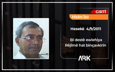 حسين عيسو