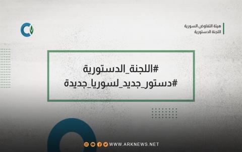 هيئة التفاوض السورية: الانتخابات الرئاسية السورية غير شرعية