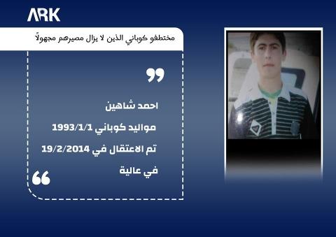 مختطفو  كوباني لدى داعش