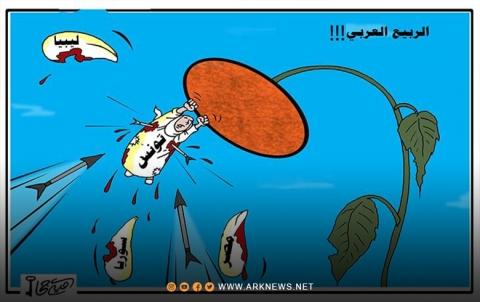 الربيع العربي!!