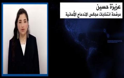 عزيزة حسين - مرشحة انتخابات مجالس الاندماج الألمانية