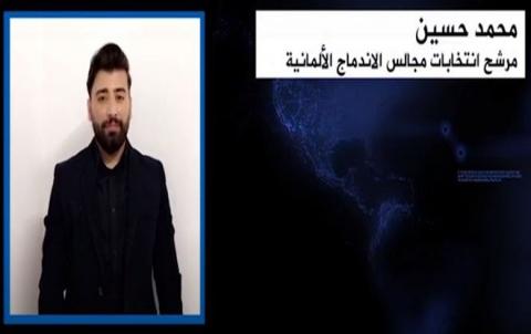 محمد حسين - مرشح انتخابات مجالس الاندماج الألمانية
