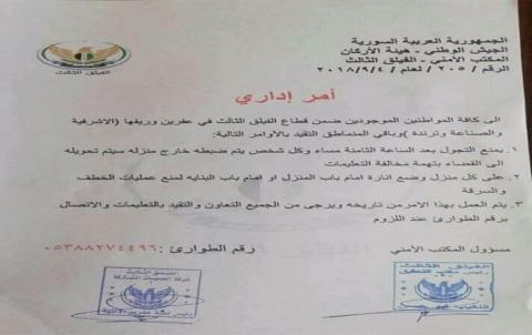 حظر تجول في 3 أحياء من عفرين