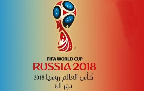 جدول مباريات دور الـ 8 بكأس العالم