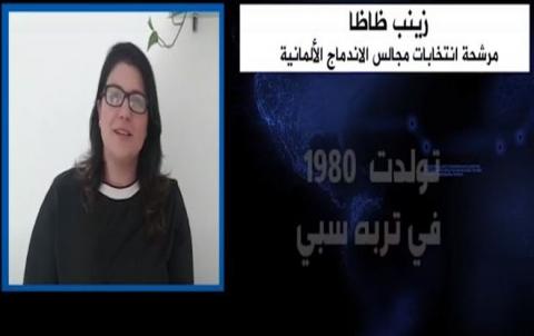 زينب ظاظا  - مرشحة انتخابات مجالس الاندماج الألمانية