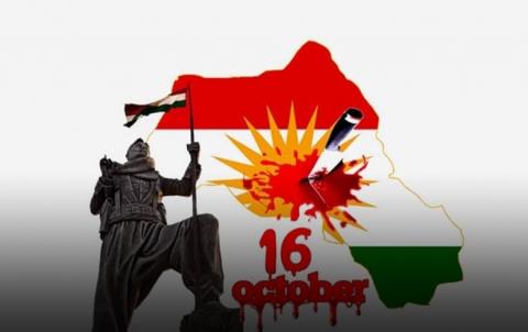 خيانة 16 أكتوبر... خنجر مسموم في خاصرة الشعب الكوردي