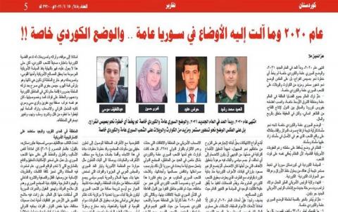 عام 2020 وما آلت إليه الأوضاع في سوريا عامة.. والوضع الكوردي خاصة!!