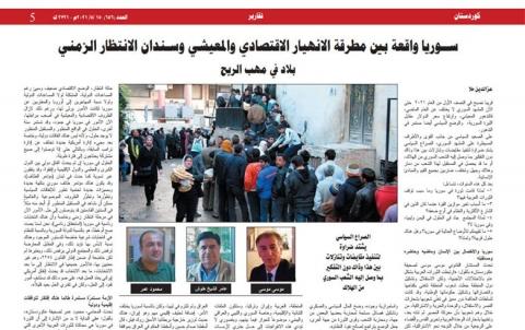 سوريا واقعة بين مطرقة الانهيار الاقتصادي والمعيشي وسندان الانتظار الزمن... بلاد في مهب الريح
