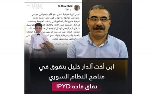 مدارس الحكومة السورية لأبناء قياديي
