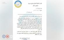 الـPYD  يوقف تنفيذ قانون حماية وإدارة أملاك الغائب
