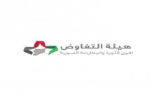 هيئة التفاوض السوري تجتمع الأحد القادم