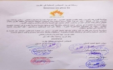 المجالس المحلية ال7 في عفرین تعلن يوم نوروز عطلة رسمية