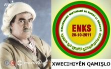 Qamishlo... ENKS calls for the commemoration of the 42nd anniversary of Barzani's immortal departure