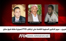 Afrin ... 8 years since the Sheikh Hanan massacre, and the story of Noraddin Sheikh Hanan, who was martyred under torture