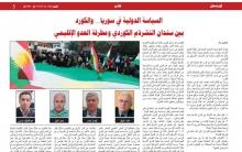 السياسة الدولية في سوريا والكورد... بين سندان التشرذم الكوردي ومطرقة العدو الإقليمي