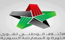 الائتلاف الوطني يؤكد أن نظام الأسد يرتكب الجرائم للتأثير على استئناف العملية السياسية