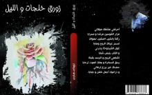 توقيع كتاب (زورق خلجات و الليل) لكاتبه لاوكي هاجي بدهوك