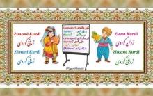Ziman 7 .. Cotepeyvî di Kurdî de (Word Pairs )